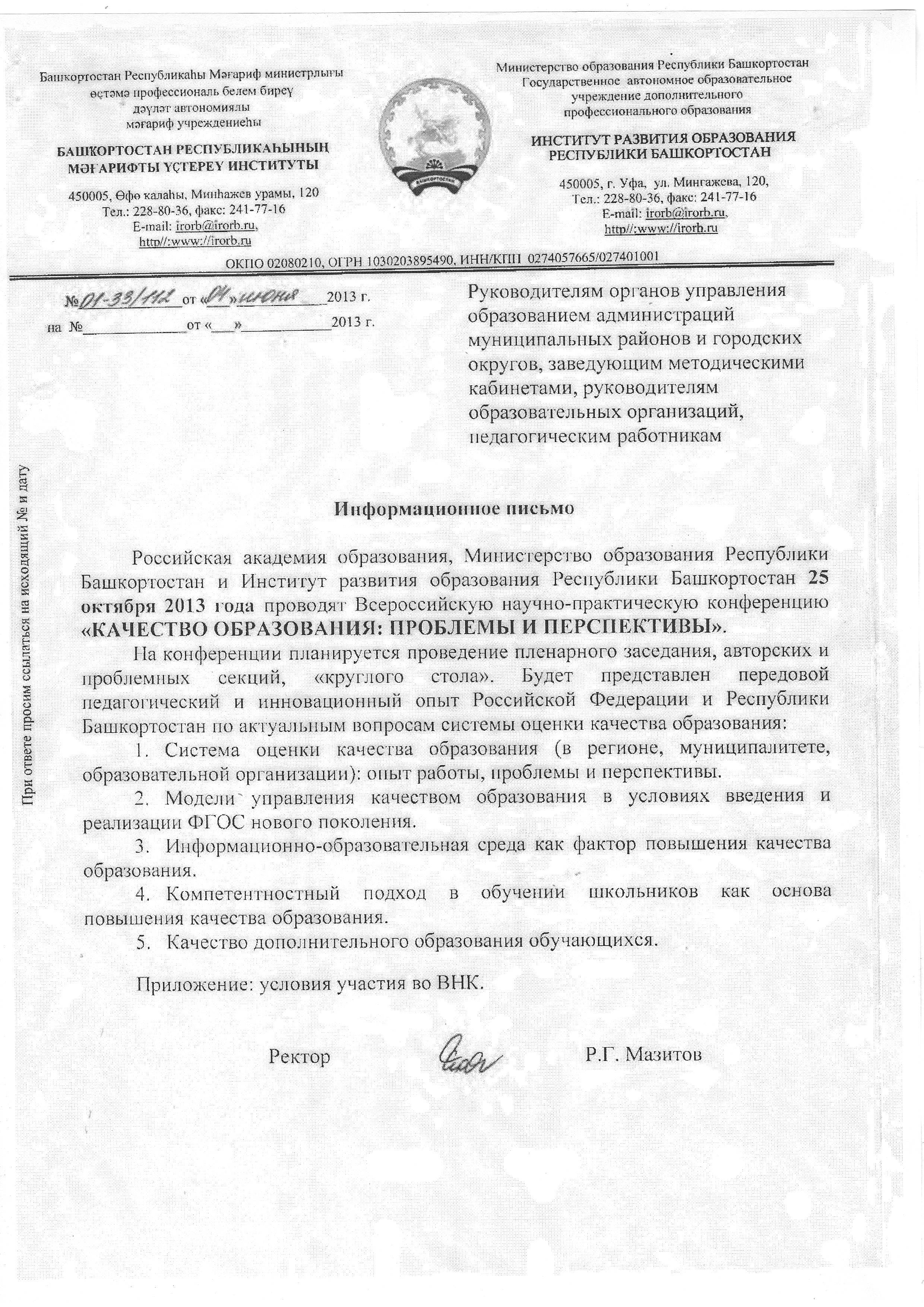 Образец Письма о Смене Юр Адреса