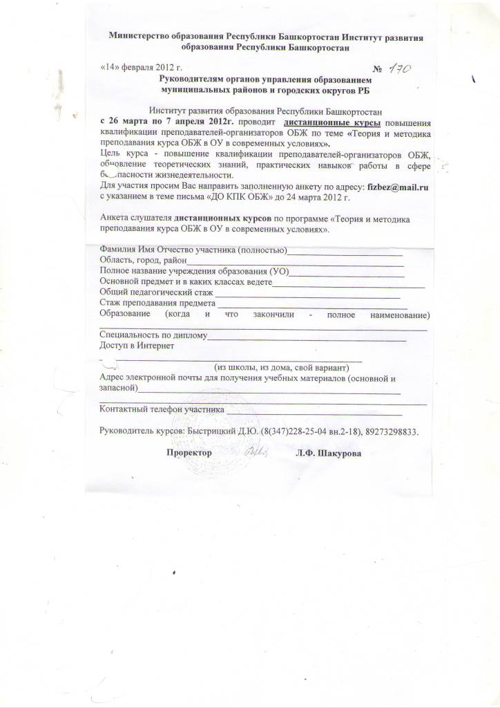 Образец Протокола Аттестационной Комиссии На Соответствие Занимаемой Должности.Rar
