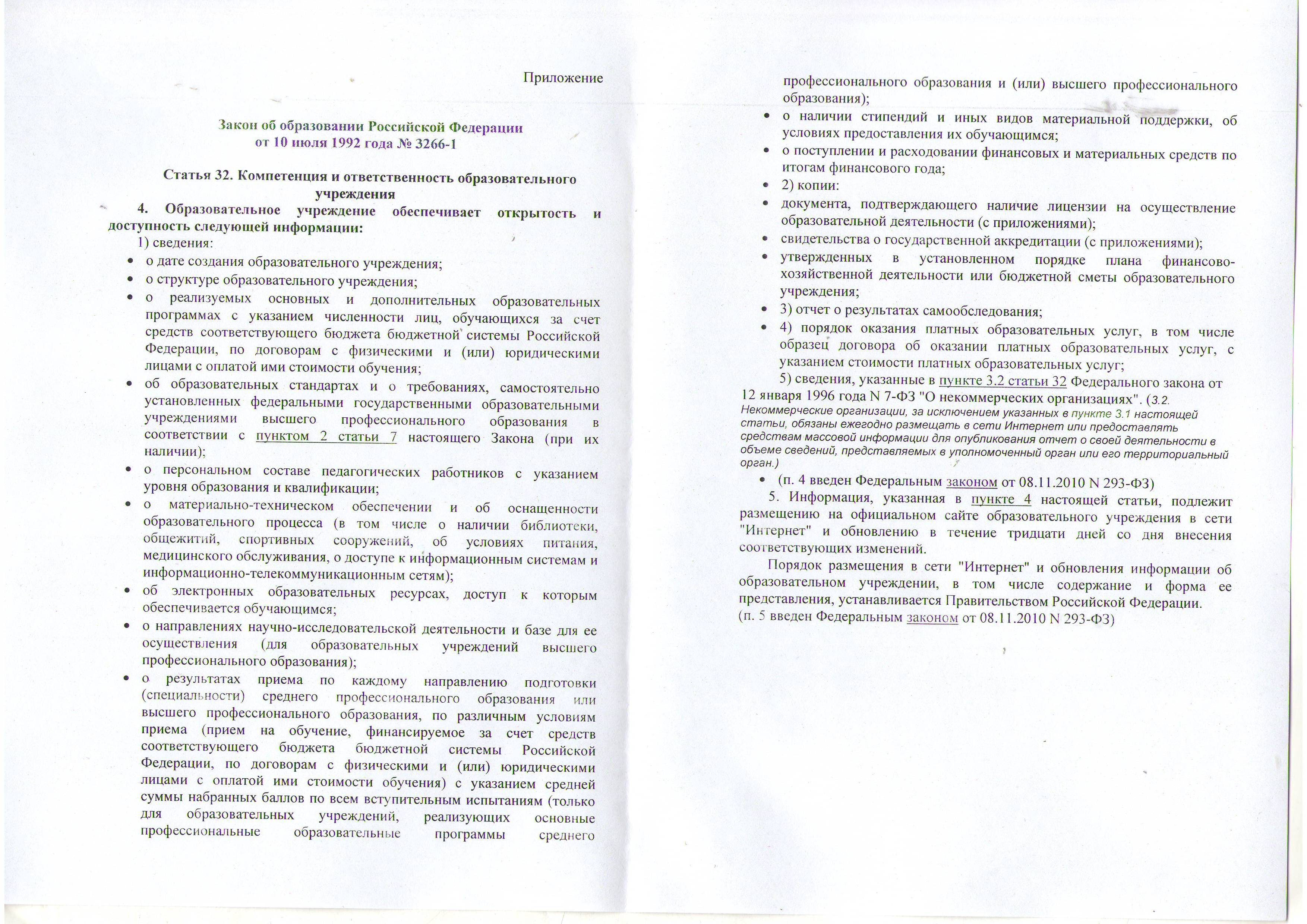 образец доклада о состоянии гражданской обороны с приложениями 1 7 форма 2
